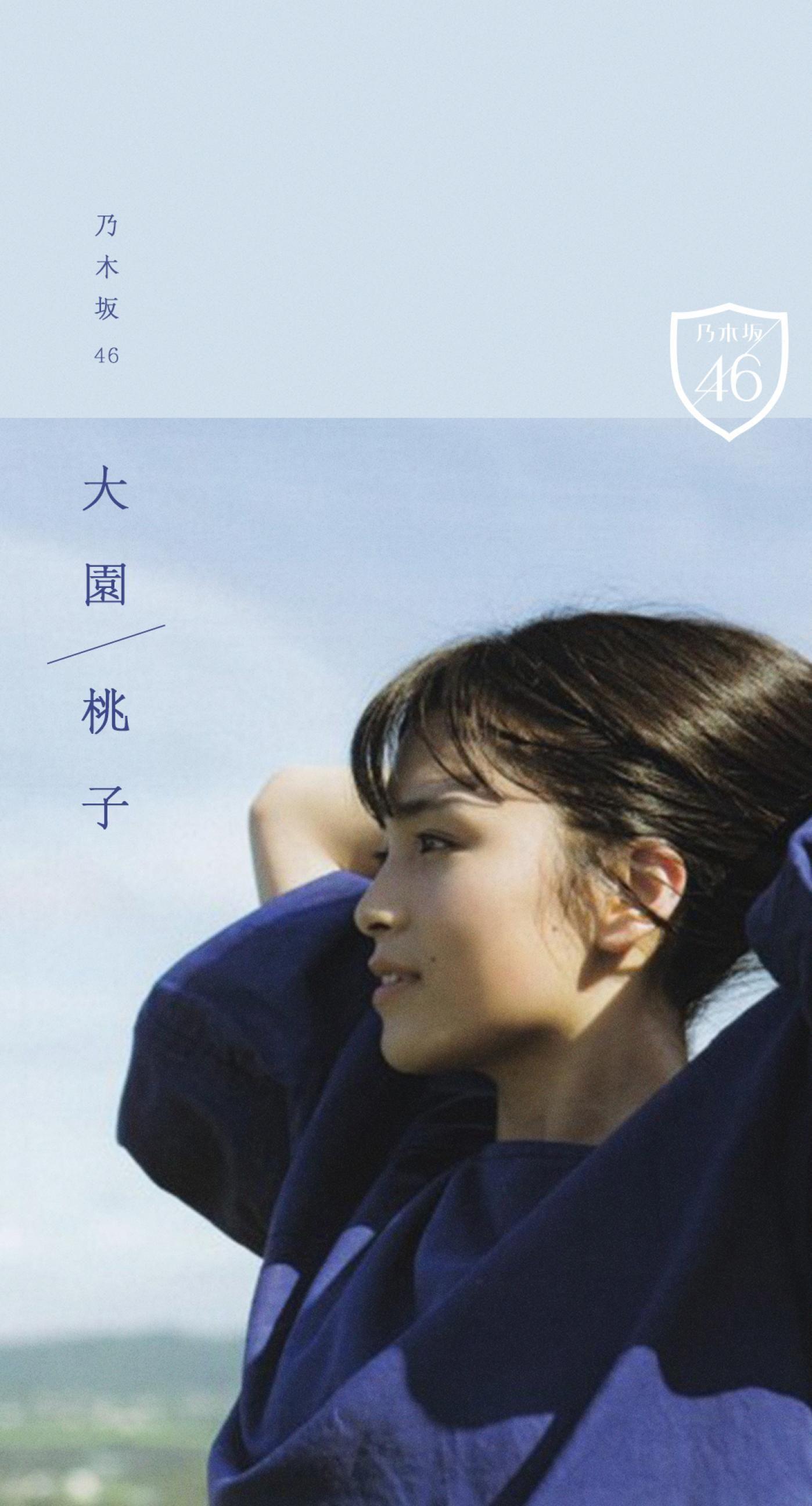 乃木坂46 大園桃子スマホ壁紙画像 170826 02 乃木坂46壁紙