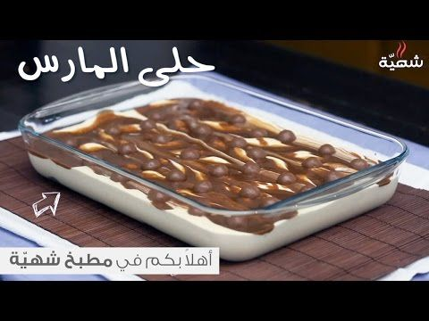 حلويات بالمارس Desserts Cooking Recipes Food