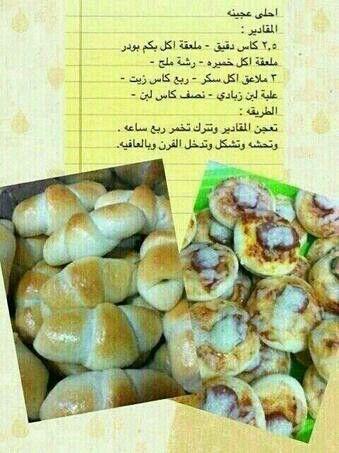 احلى عجينة Recipes Bread Recipes Homemade Arabic Food