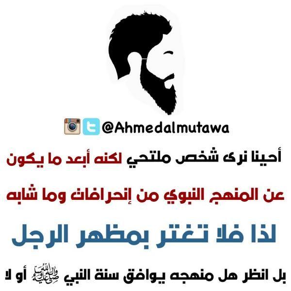 تغريدات الوسائط عن طريق بطاقات Cards Btaaqat تويتر Islamic Inspirational Quotes Islamic Quotes Islamic Teachings