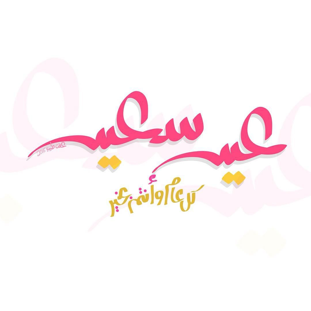 58 Likes 5 Comments D E S I G N E R Effat On Instagram عيد سعيد Eid Stickers Eid Greetings Happy Eid