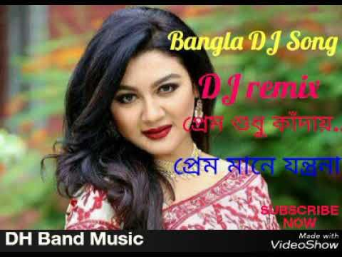 Prem Mane jontrona || Bangla DJ remix song || Dance Music DJ