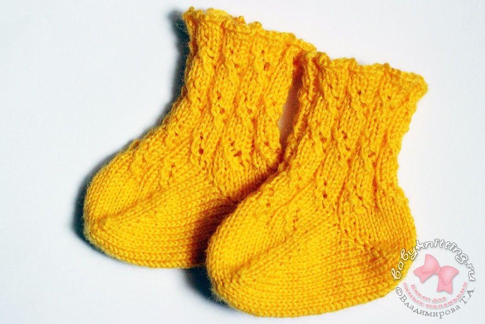 носочки ажурные с пяткой бумеранг для новорожденного спицами