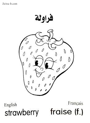 Strawberry Fraise رسومات خضروات وفاكهة للتلوين مع الأسماء عربي وانجليزى وفرنساوى In 2021 Color Art Character