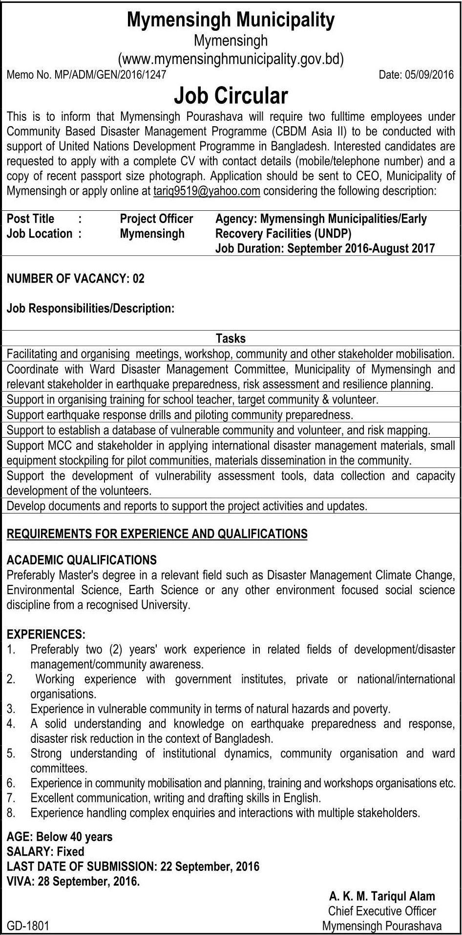Mymensingh Municipality Job Circular  Job Circular
