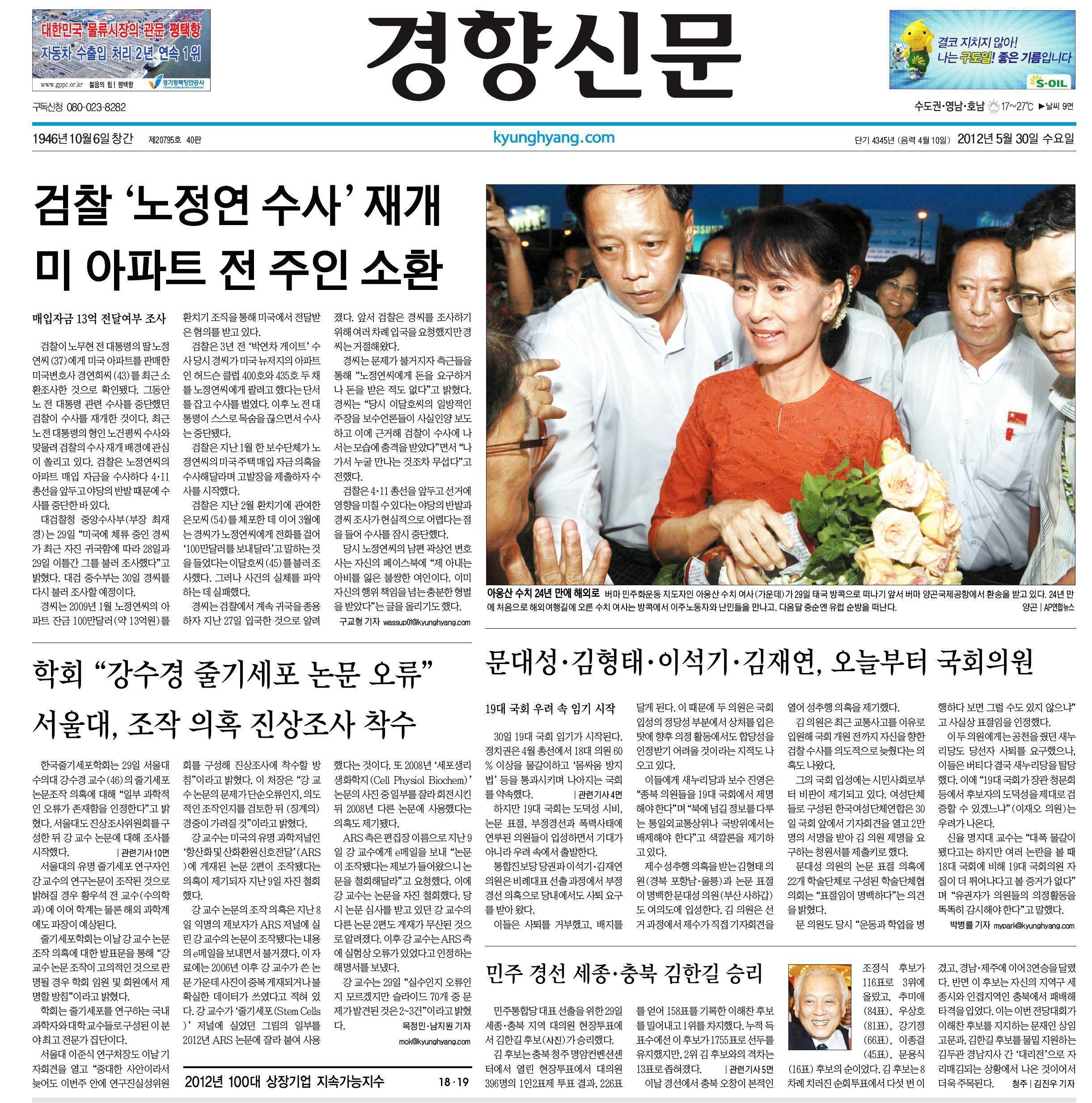 5월 30일 경향신문 1면입니다.