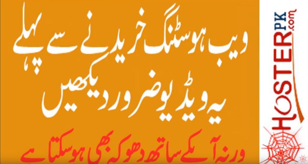 Web Hosting in Pakistan How To Buy Hosterpk Free web