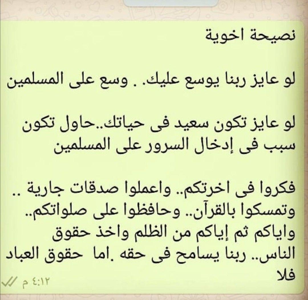 Pin By Eng Ahd Mando On Islam Math Islam Math Equations