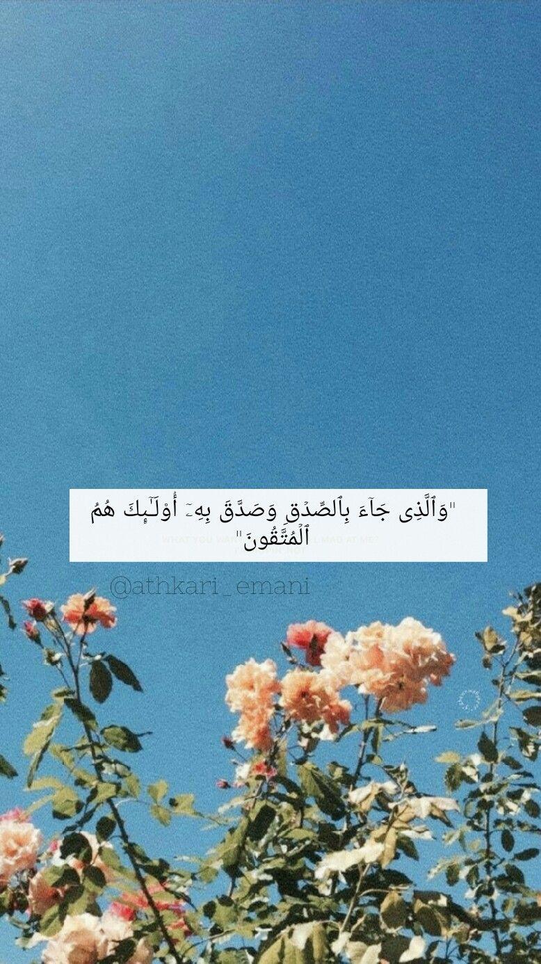 Pin By Eman Albusaidi On قرآن Instagram Around The Worlds