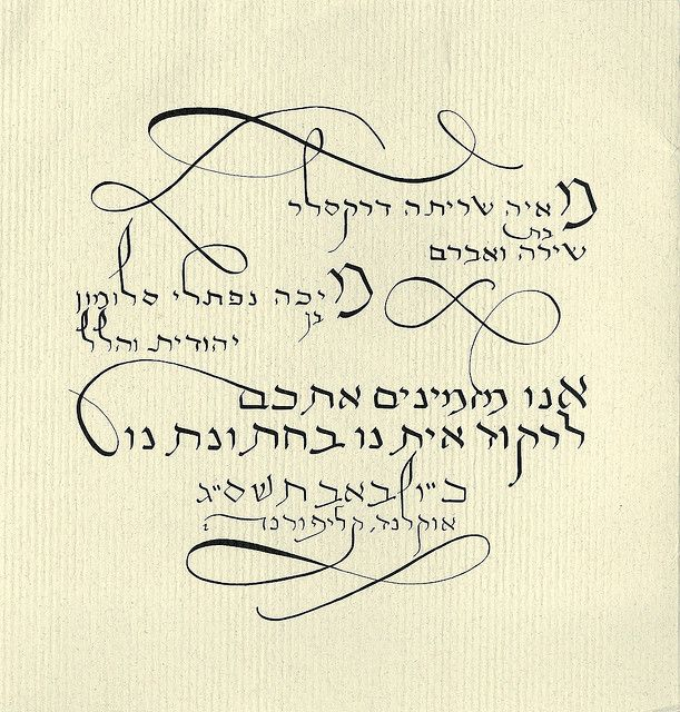 Hebrew Calligraphy Wedding Invitation  Letters Wedding And