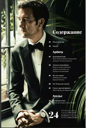 The rake magazine russian clive owen oct 2015