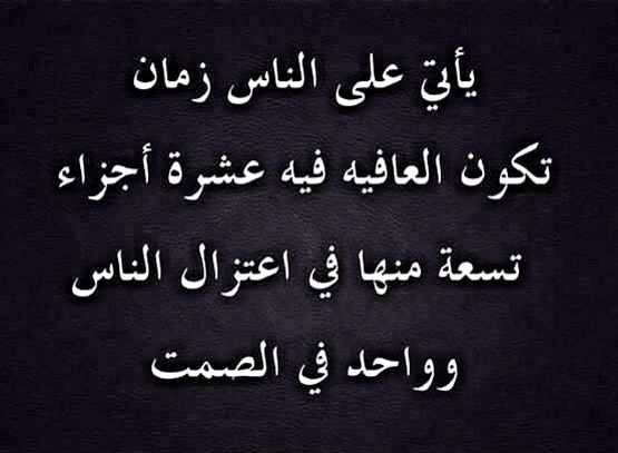 اعتزال الناس Arabic Calligraphy Arabic