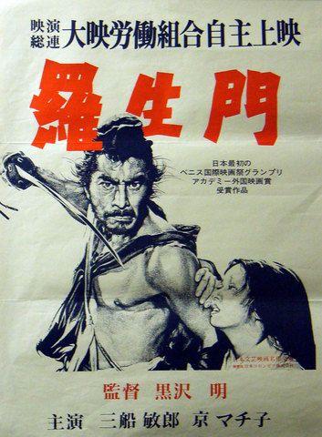 羅生門(1950) … | 映畫 ポスター、羅生門、映畫 パンフレット