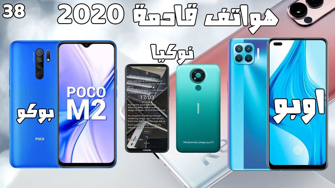 Oppo Reno 4se Nokia3 4 Poco M2 هواتف جديدة قادمة فى اكتوبر 2020 Https Youtu Be Vv5 Odky2wg Phone Gaming Logos Electronic Products