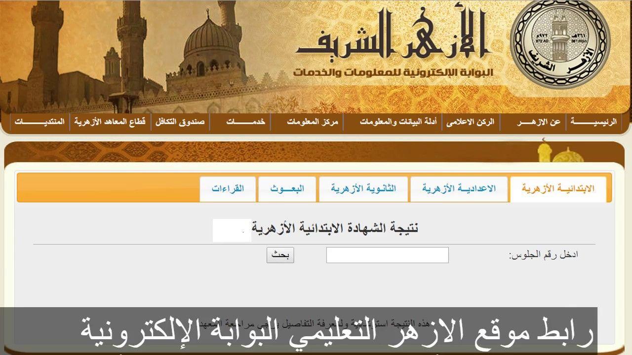 نتائج الثانوية الأزهرية 2018 دور ثاني برقم الجلوس Alazhar Eg بوابة الأزهر الإلكترونية 2018 Egypt Education Pandora Screenshot