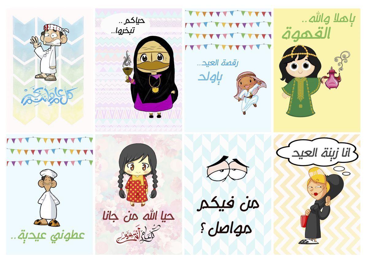 كروت جاهزة للطباعة Eid Cards Eid Stickers Eid Crafts