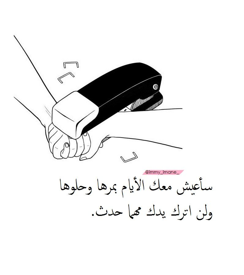لن اترك يدك مهما حدث Arabic Quotes Arabic اقتباسات عربية اقتباس مقتبسات كلمات Art Calligraphy Quotes Love English Love Quotes Quotes For Book Lovers