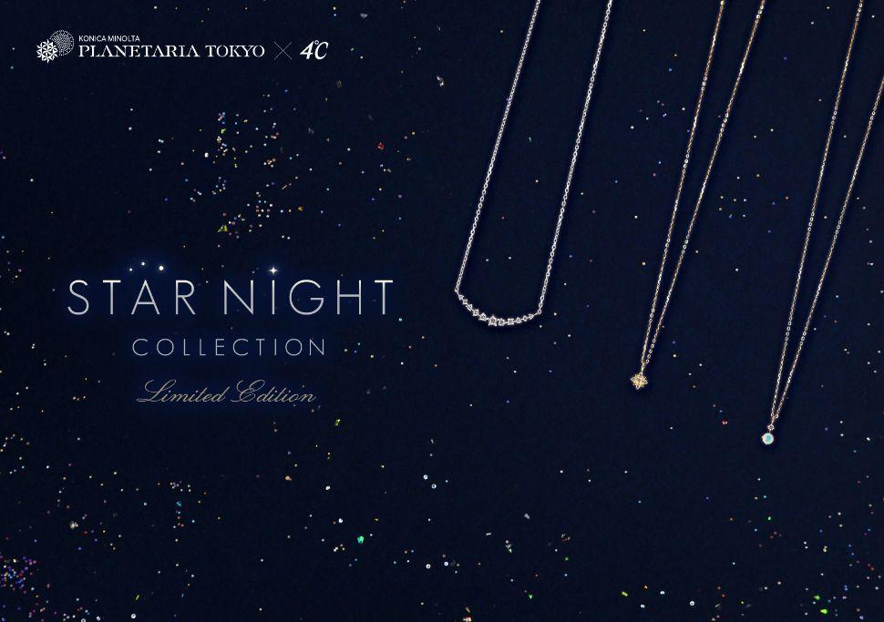 Star Night Collection 夜の星 コニカ ミノルタ