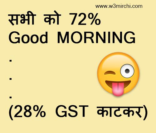Funny GST Joke in Hindi Morning quotes funny, Funny good