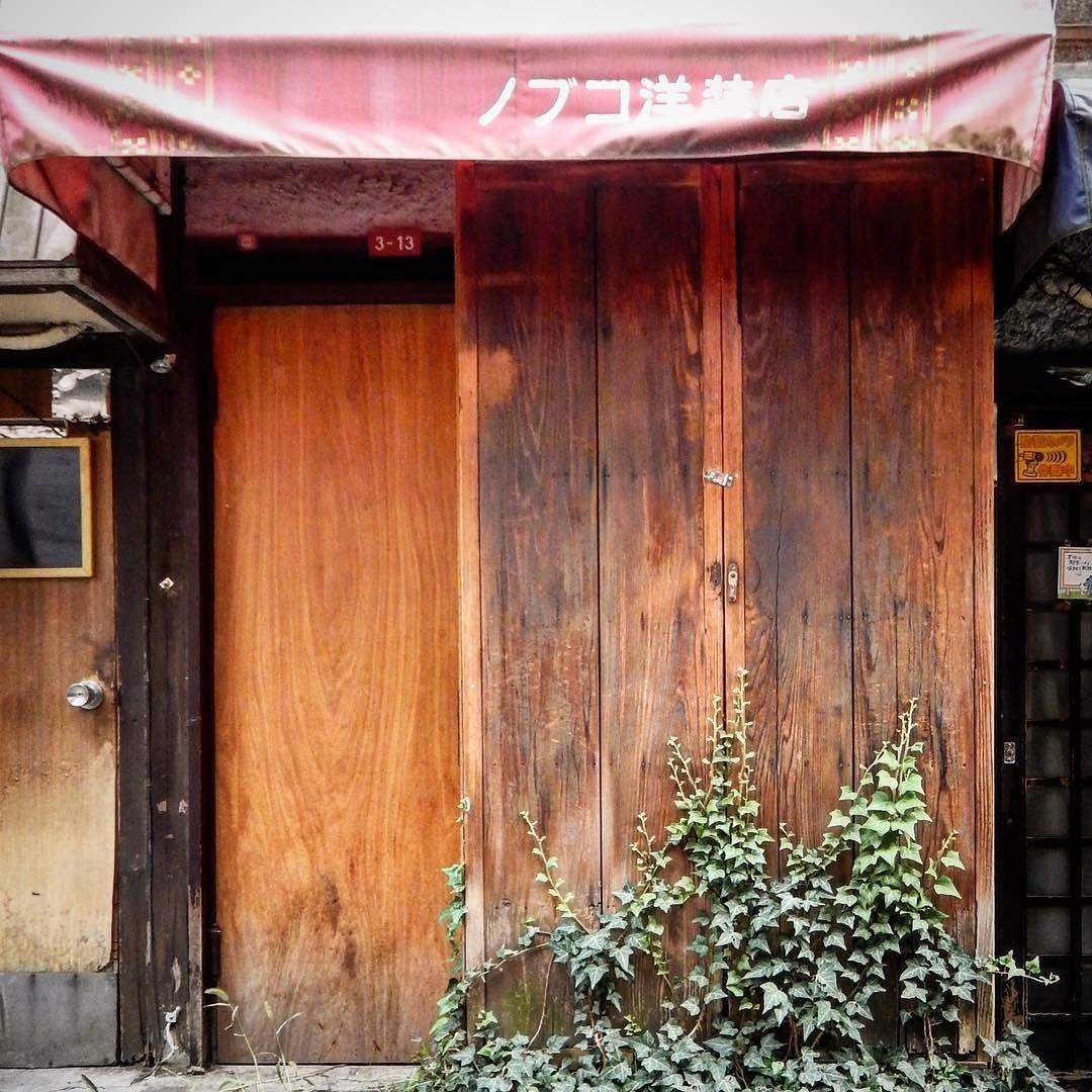 ノブコ洋装店 . #ザ壁部 #wall #shopfront #closed #wood #green #ivy #Tokyo by twinleaves