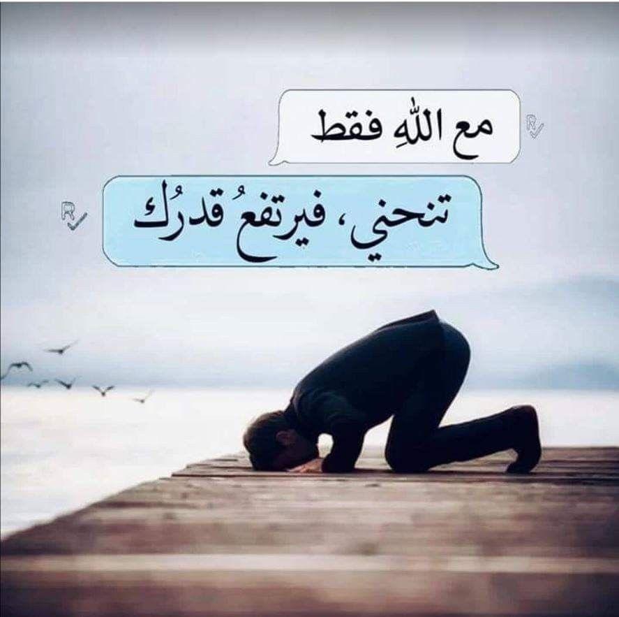 سبحان من أعزنا بالإسلام اللهم أعز الإسلام والمسلمين والمسلمات فى كل بقاع الأرض Dark Drawings Novelty Sign Instagram