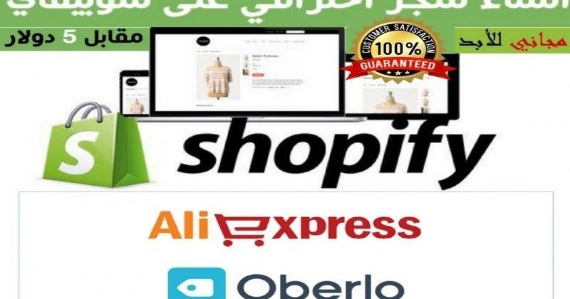 انشاء متجر شوبيفاي مجاني دون الحاجة لدفع الرسوم الشهرية انشاء متجر إلكتروني احترافي شوبيفاي Shopify مع جميع الاعدادات ليكون جاهزا لاستقبال الارباح عليه الخدمة
