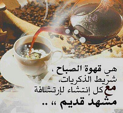 قهوة الصباح I Love Coffee Chocolate Coffee My Coffee