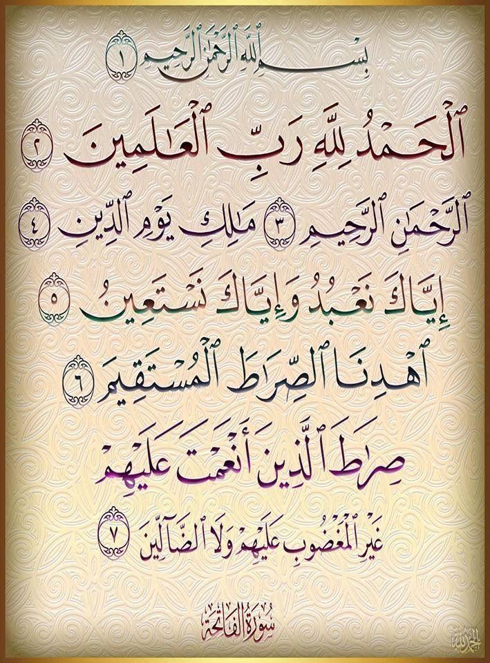ذكر القرطبي اثني عشر اسما للفاتحة هي سورة الصلاة وسورة الحمد هي أم الكتاب وأم القرآن هي المثاني والقرآن العظي Quran Verses Prayer For The Day Noble Quran