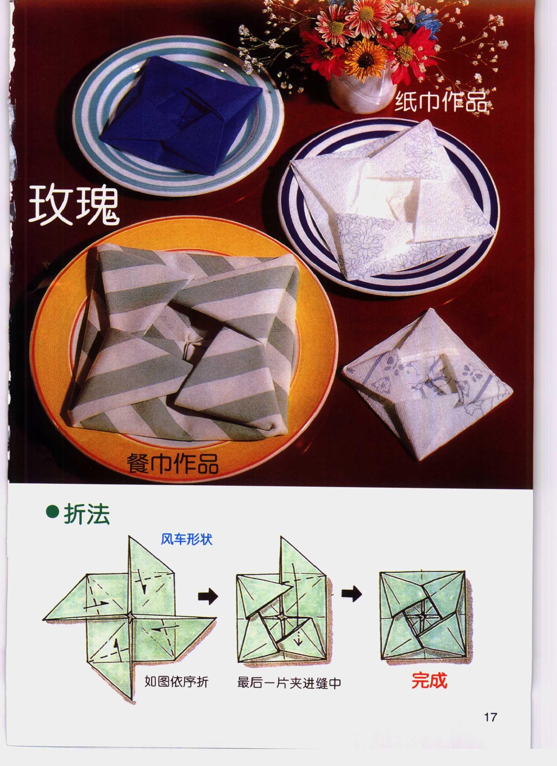 Fold Napkins Rose Napkin Folding Toilet Paper Origami Napkin Rose