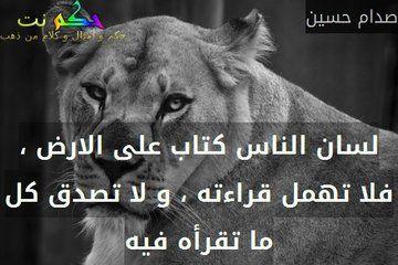 لسان الناس كتاب على الارض فلا تهمل قراءته و لا تصدق كل ما تقرأه فيه اقوال صدام حسين Poster Movie Posters Movies