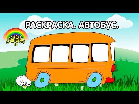 Изучаем цвета. Раскраска автобус. Развивающие мультики ...
