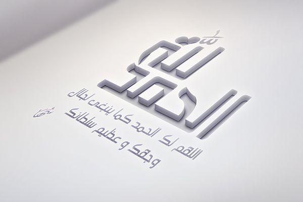 اللهم لك الحمد حتى يبلغ الحمد منتهاه Arabic Calligraphy Calligraphy Okay Gesture