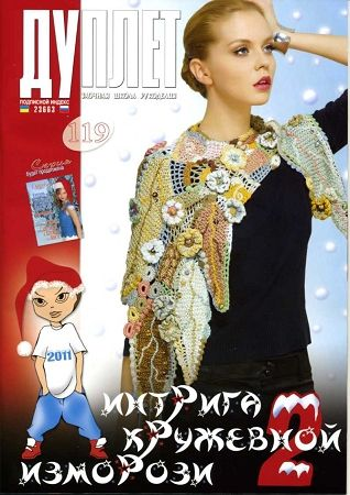 pinning one of my own freeform creations...on the cover of the Russian crochet magazine, Duplet