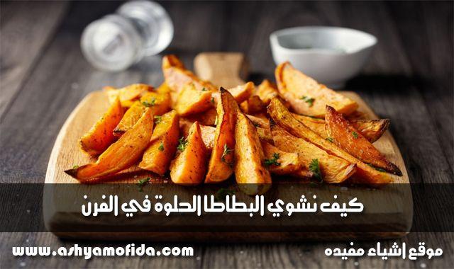 كيف نشوي البطاطا الحلوة في الفرن بالفيديو Grilled Sweet Potatoes Sweet Potato Vegetables