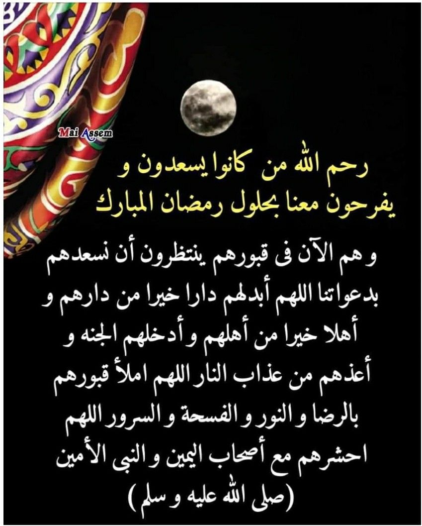Pin By The Noble Quran On ابي امي اخي اختي عائلتي Lias Movie Posters Arabic Calligraphy