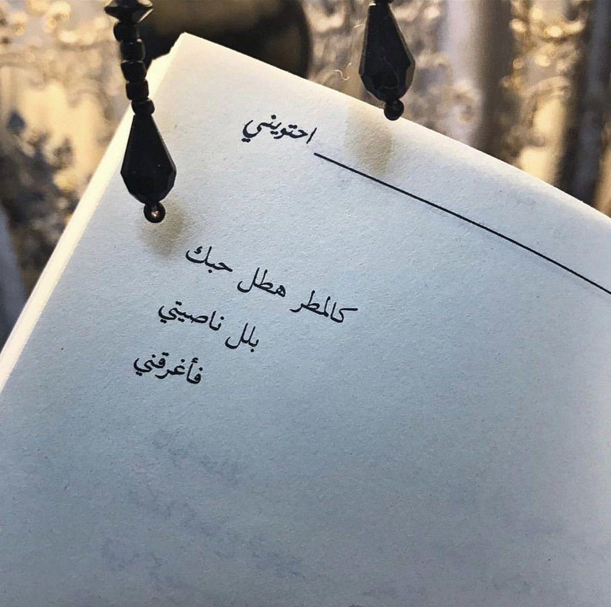 احتويني Romantic Love Quotes Love Quotes Arabic Love Quotes