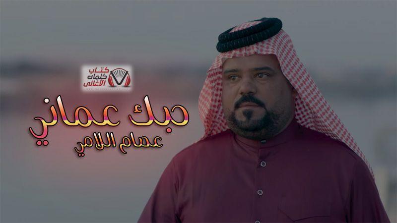 كلمات اغنية حبك عماني عصام اللامي Beanie Fashion