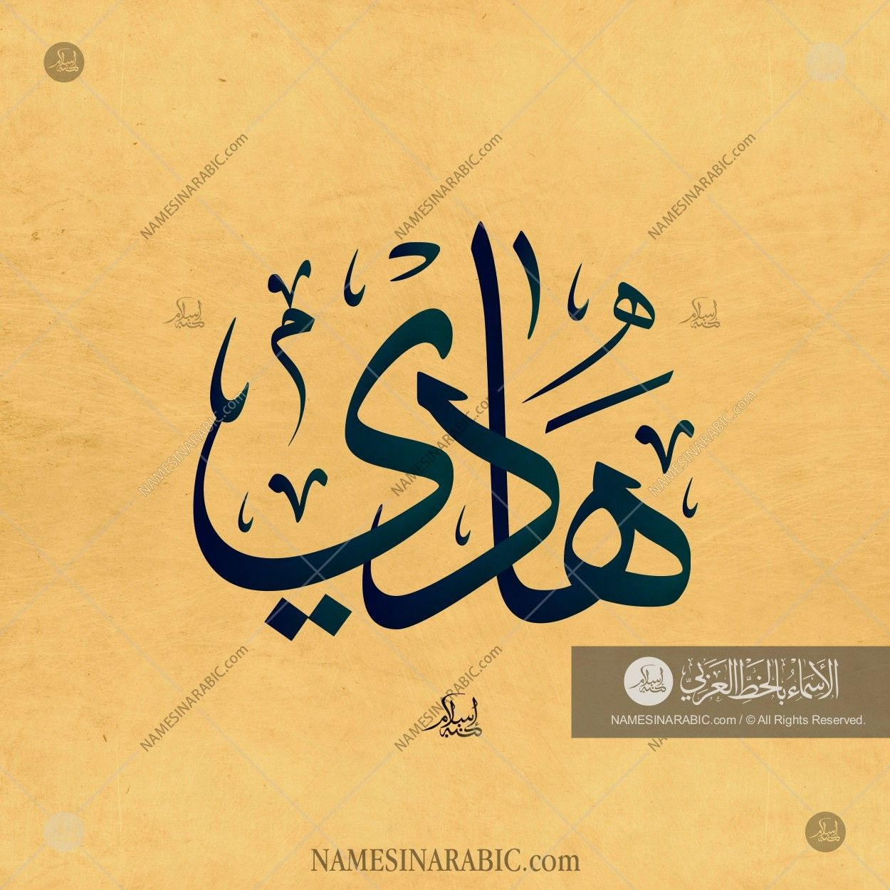 Hadi هادي Names In Arabic Calligraphy Name 6875 Calligraphy Name Calligraphy Names