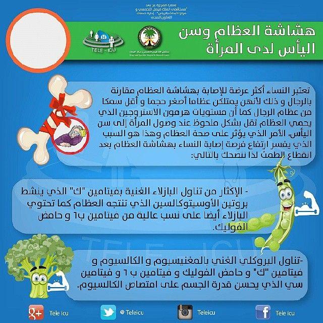 هشاشة العظام وسن اليأس لدى المراة Health Education Health And Beauty Tips Medical Information