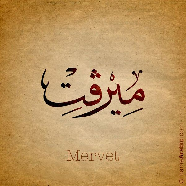 تصميم بالخط العربي لإسم Mervat ميرفت معنى الاسم اسم ميرفت هو اسم علم مؤنث عربي الأصل محرف تحريفا تركيا Calligraphy Name Calligraphy Arabic Calligraphy