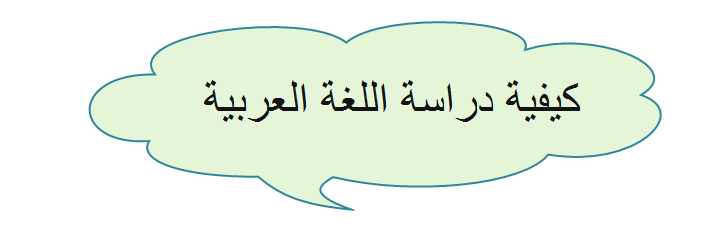 كيفية دراسة اللغة العربية Home Decor Decals