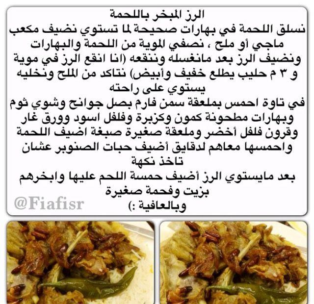ارز مبخر باللحمة Arabic Food Food Food Receipes