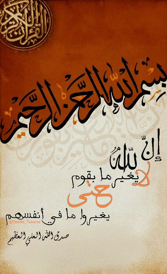 ان الله لا یغیر ما بقوم حتی یغیروا ما فی انفسهم Bismillah Calligraphy Islamic Calligraphy Calligraphy