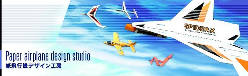 Paper Airplane Design Studio En Correcto Japons Pero Con Unos
