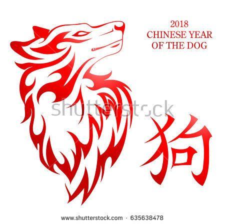 Dog Tattoo As Symbol Of Chinese New Year 2018 Chinese Hieroglyph