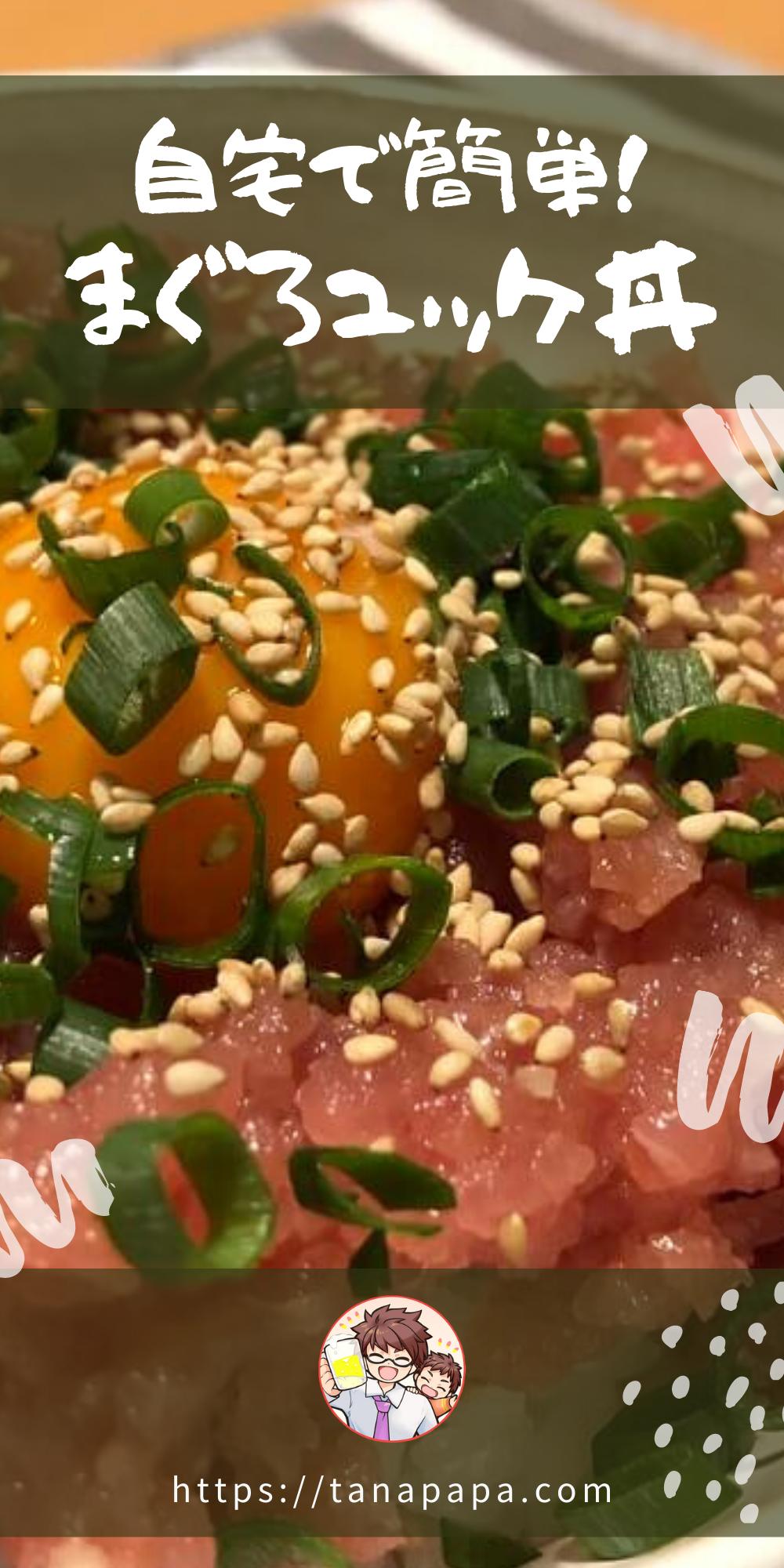 夏バテでちょっと食欲ないかも…。 そんなときはさっぱりまぐろユッケ丼なんていかがでしょうか? さっぱりな味わいながらもご飯がすすむ逸品料理です🙆♂️ #料理 #飯テロ #マグロ #まぐろユッケ