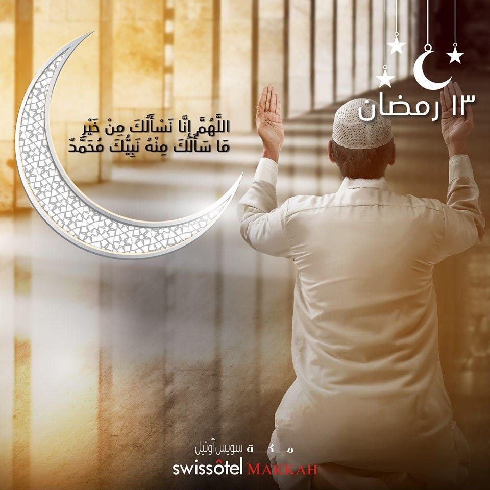 Ramadan Doaa Ramadan Movie Posters Poster