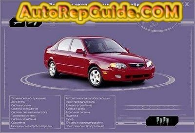 download free kia sephia shuma workshop manual multimedia image rh pinterest com Kia Shuma 2000 2008 Kia Shuma