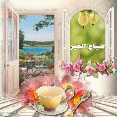 النفس الطيبة لا يملكها إلا الشخص الطيب والسيرة الطيبة هي أجمل ما يتركه الإنسان في قلوب الآخرين ثر Table Decorations Floral Wreath Borders And Frames