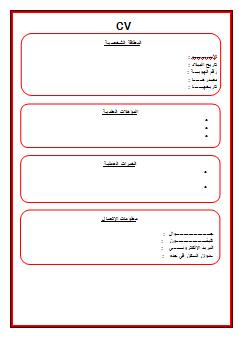 نماذج السيرة الذاتية Cv باللغتين العربية والإنجليزية تحميل مباشر منتديات الجلفة لكل الجزائري Free Cv Template Word Free Resume Template Word Cv Template Free